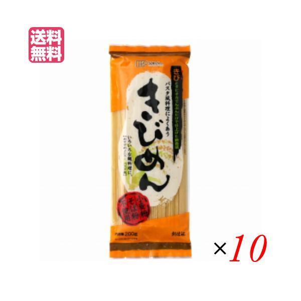 きびめん きび麺 きび 創健社 きびめん (乾燥)200g ×10袋セット 送料無料