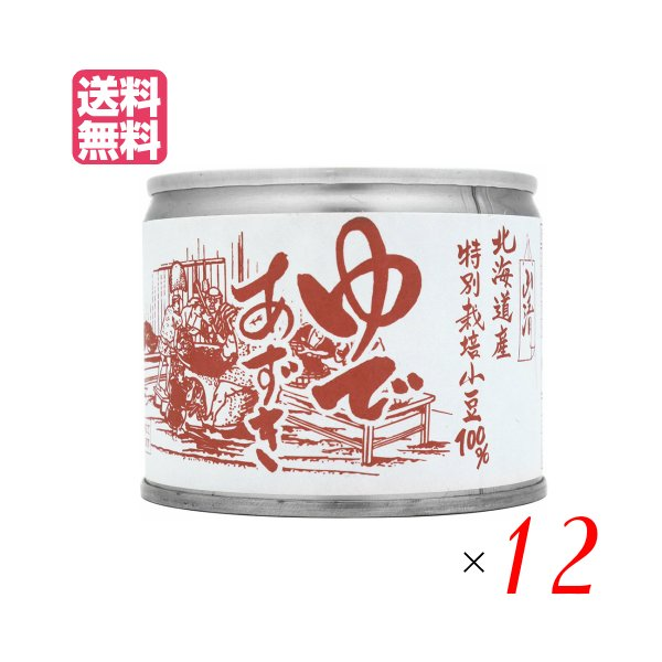 特別栽培小豆 ゆであずき 200g 山清 12個セット 送料無料