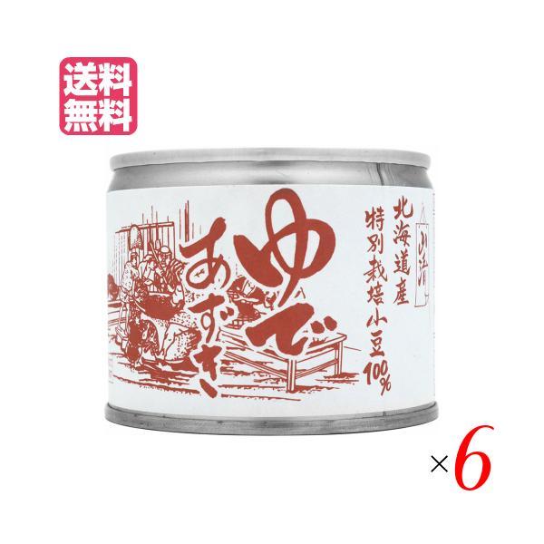 特別栽培小豆 ゆであずき 200g 山清 6個セット 送料無料