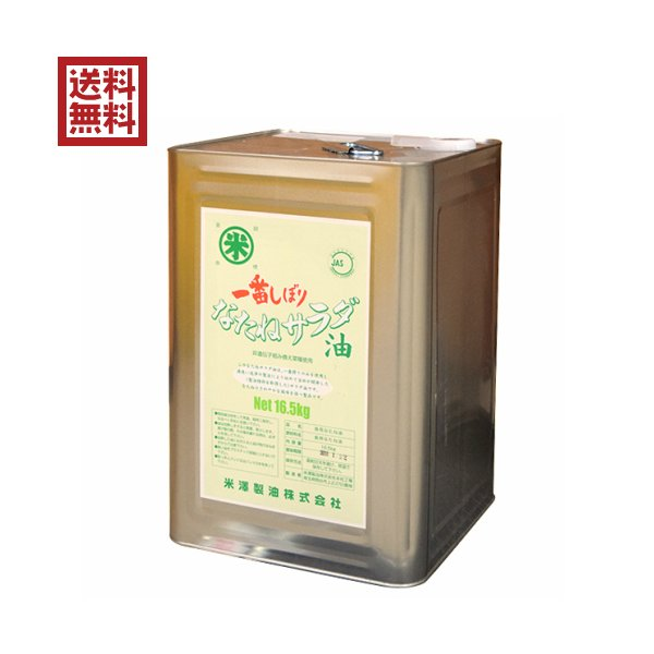 なたね油 圧搾 菜種油 圧搾一番しぼり なたねサラダ油 一斗缶 16.5kg 米澤製油 送料無料