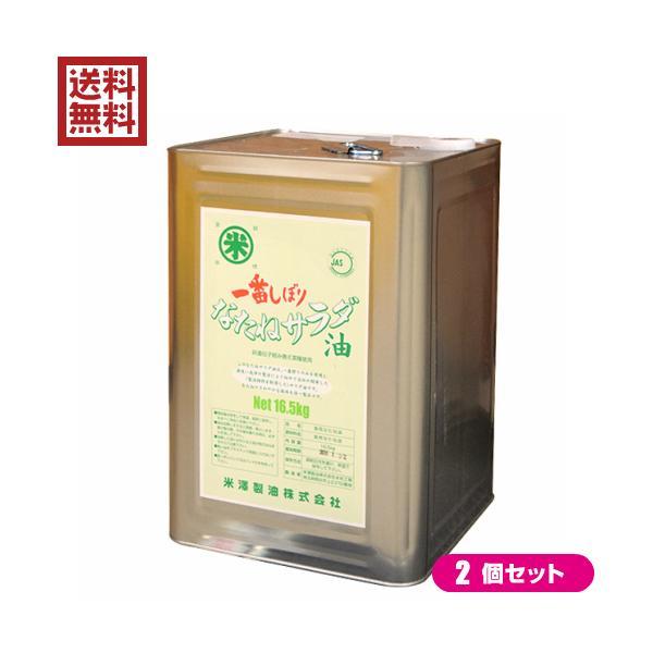 なたね油 圧搾 菜種油 圧搾一番しぼり なたねサラダ油 一斗缶 16.5kg 2缶セット 米澤製油 送料無料