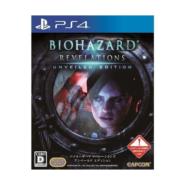 PS4バイオハザードリベレーションズアンベールドエディション(2017年8月31日発売) 新品