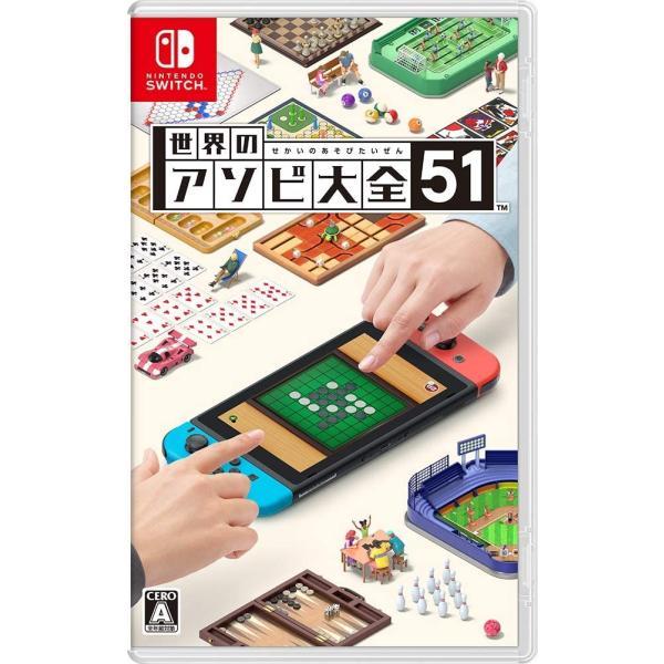 Switch 世界のアソビ大全51(2020年6月5日発売)【新品】