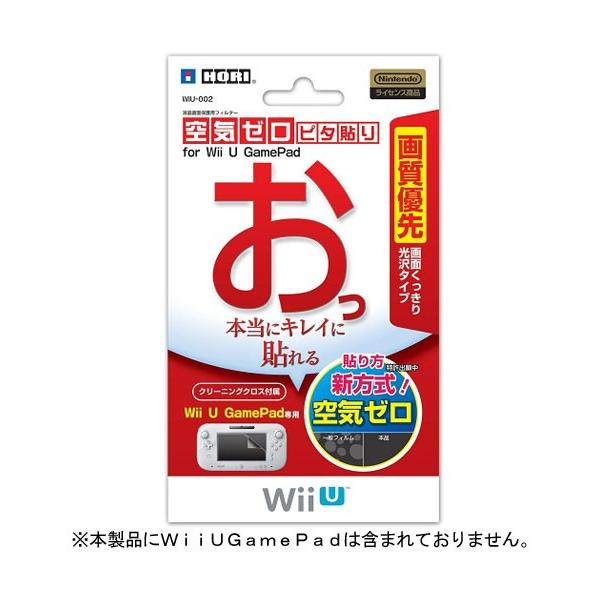 空気ゼロ ピタ貼り for Wii U GamePad 光沢の画像