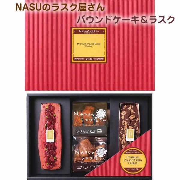 NASUのラスク屋さん パウンドケーキ&ラスク スイーツ お菓子 PPR-45BC クランベリー パウンドケーキ チョコレートブラウニー ギフト