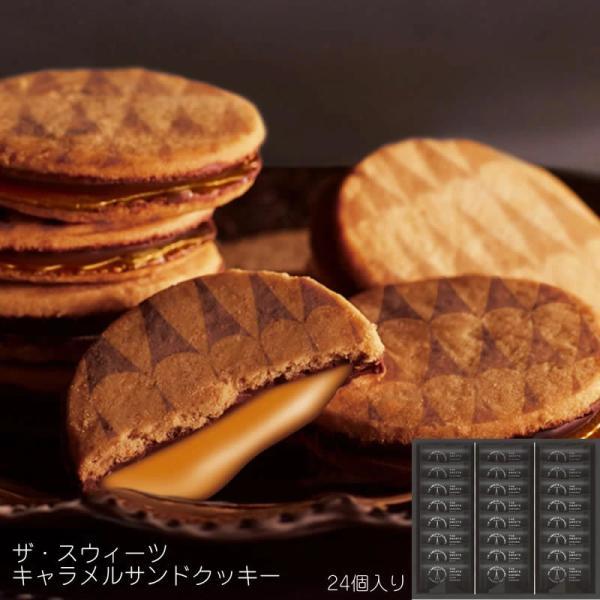 ザ・スウィーツ キャラメルサンド クッキー (24個入り)スイーツ お菓子 キャラメル SCS30 バター香る クッキー チョコレート 帰省土産 お取り寄せ