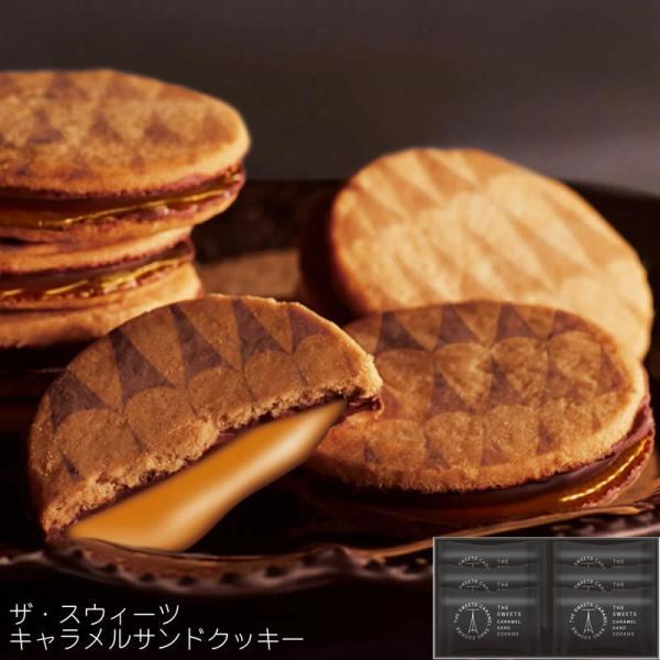 ザ・スウィーツ キャラメルサンド クッキー (6個入り)スイーツ お菓子 キャラメル SCS10 バター香る クッキー チョコレート 帰省土産 お取り寄せ