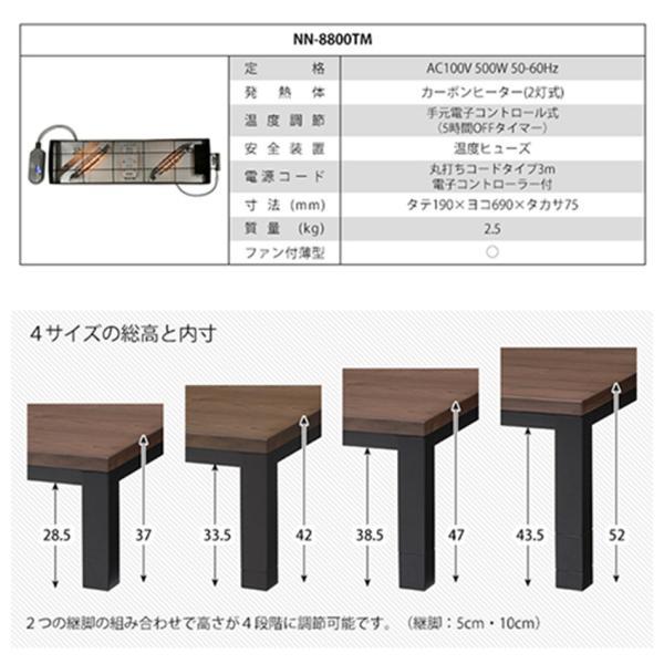 4段高さ調節ウォールナット突板仕様モダンこたつ JEET(ジート)120x80
