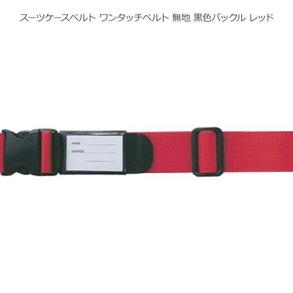(同梱・代引き不可)スーツケースベルト ワンタッチベルト 無地 黒色バックル レッド