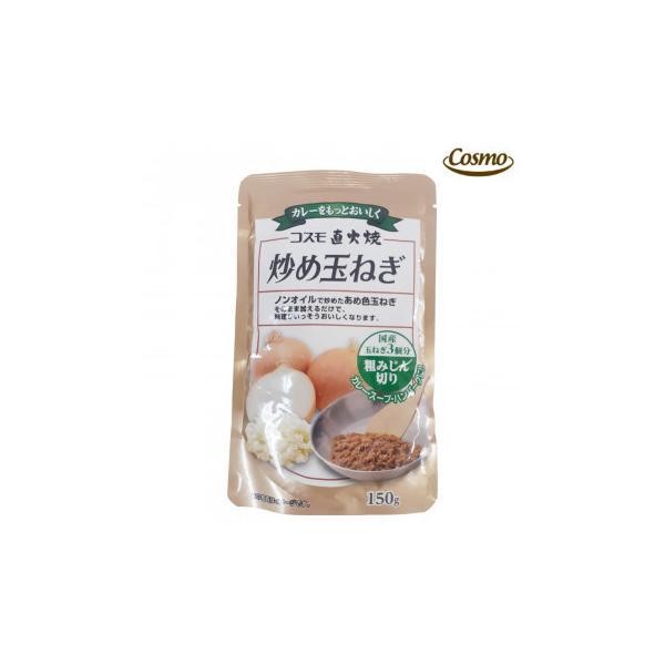 (同梱・代引き不可)コスモ食品 炒め玉ねぎ 粗みじん切り 150g 20×2ケース