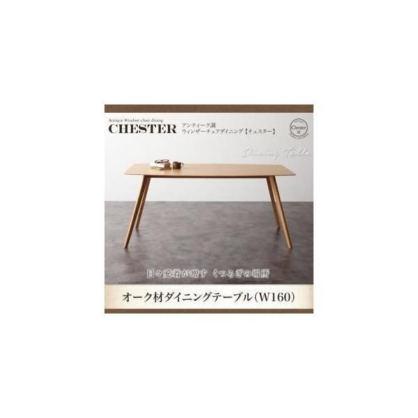 〔単品〕ダイニングテーブル 幅160cm〔Chester〕アンティーク調ウィンザーチェアダイニング〔Chester〕チェスター オーク材ダイニングテーブル〔代引不可〕