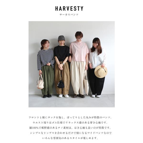 HARVESTY ハーベスティ サーカスパンツ レディース 18春夏 全5色|1em-rue|03