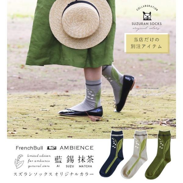 French Bull×ambience フレンチブル スズランソックス オリジナルカラー レディース 靴下 日本製|1em-rue