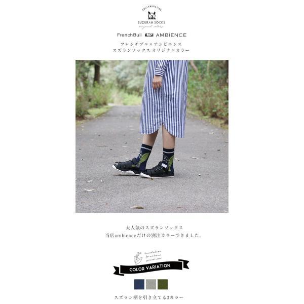French Bull×ambience フレンチブル スズランソックス オリジナルカラー レディース 靴下 日本製|1em-rue|02