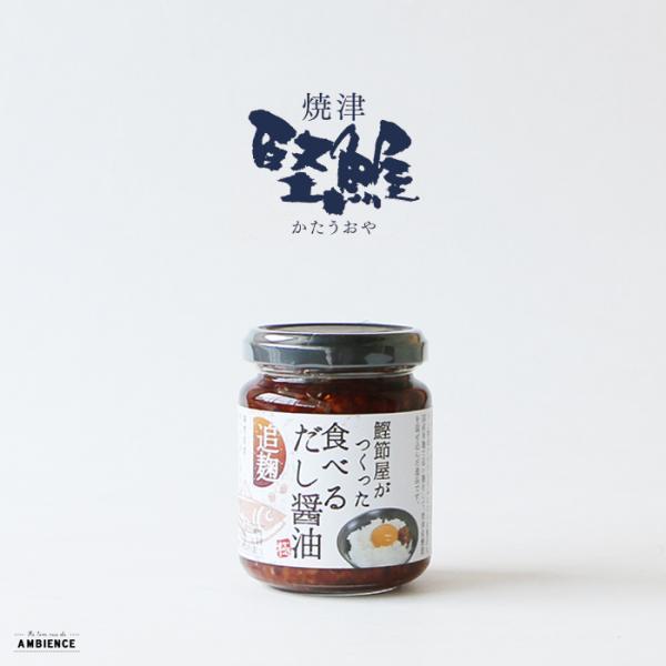 鰹節屋がつくった食べるだし醤油140g ゆうパック発送 日本製 ギフト 調味料