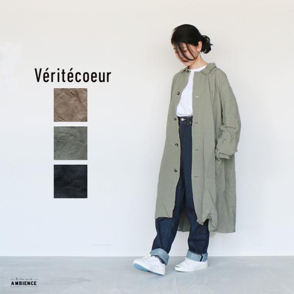 Veritecoeur ヴェリテクール ST-055 ナスティアコート 送料無料 日本製 レディース ベージュ グレージュ ブラック|1em-rue