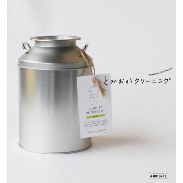 とみおかクリーニング 洗濯洗剤800g プラス ミルク缶入り