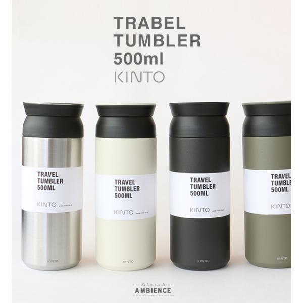 KINTO キントー  トラベルタンブラー 500ml 水筒 オシャレ 魔法瓶 おしゃれ 水筒 携帯マグ