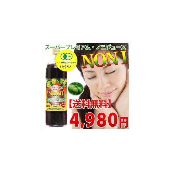 JAS規格 スーパープレミアム ノニジュース 900ml100%ストレートダイエット ドリンク