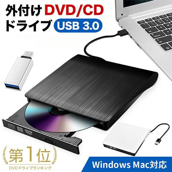 2021最新DVDドライブCDドライブ外付けDVDドライブCDDVD-RWドライブWindows10対応USB3.0対応CD-R