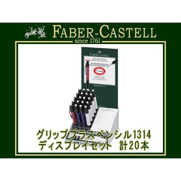 FABER CASTELL ファーバーカステル グリッププラスペンシル1314 ディスプレイセット シャープペンシル 1.4mm ホワイト、131430