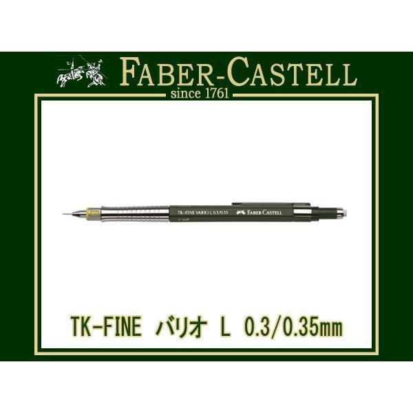 FABER CASTELL ファーバーカステル TK-FINE バリオ シャープペンシル L 0.3mm/0.35mm ソフト/ハードの両機構を搭載 135300