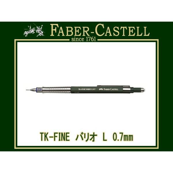 FABER CASTELL ファーバーカステル TK-FINE バリオ シャープペンシル L 0.7mm ソフト/ハードの両機構を搭載 135700