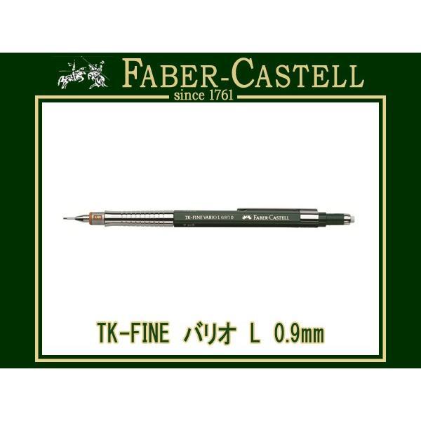 FABER CASTELL ファーバーカステル TK-FINE バリオ シャープペンシル L 0.9mm ソフト/ハードの両機構を搭載 135900