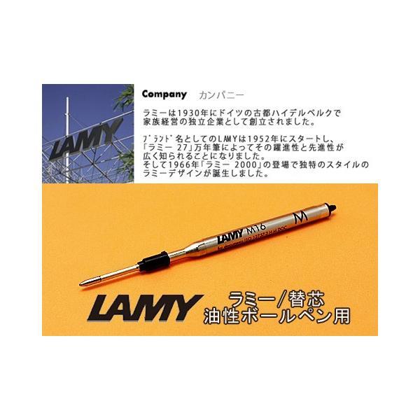 ラミー LAMY 油性ボールペン用 リフィル 替芯 LM16 LM16