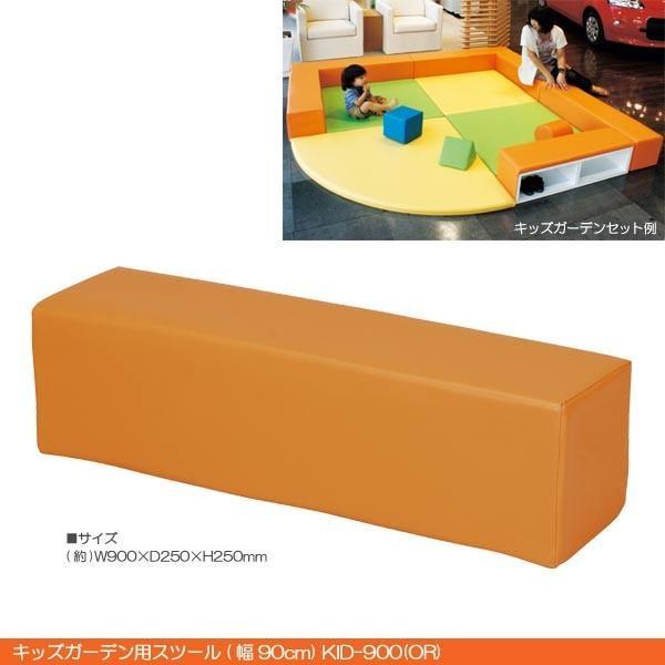 キッズガーデン用スツール(幅90cm) KID-900(OR)  キッズガーデン 子供ルーム 展示場家具 ショールーム