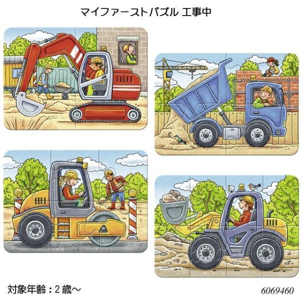 マイファーストパズル 工事中(2〜8ピース) 6069460 ジグソーパズル お子様向けパズル 知育玩具 ラベンスバーガー Ravensbuger BRIO ブリオ