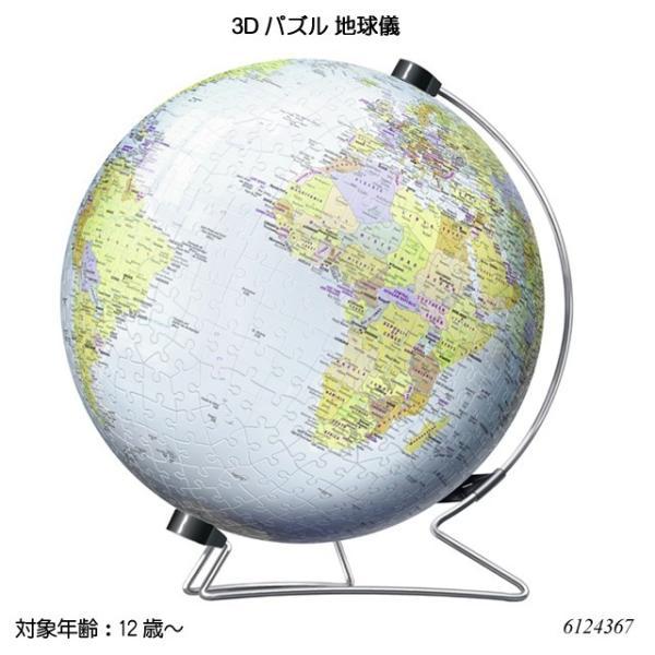 3Dパズル 地球儀(540ピース) 6124367 立体パズル ジグソーパズル 知育玩具 ラベンスバーガー Ravensbuger BRIO ブリオ