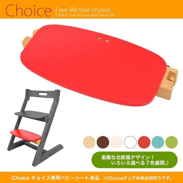 チョイス専用ベビーシート  Choiceチェア用ベビーシート ベビーチェア用品