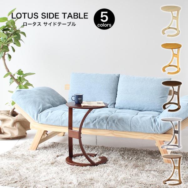 サイドテーブルロータスILT-2987sidetable(LOTUS)サイド机北欧風木製テーブルナイトテーブル YK04c