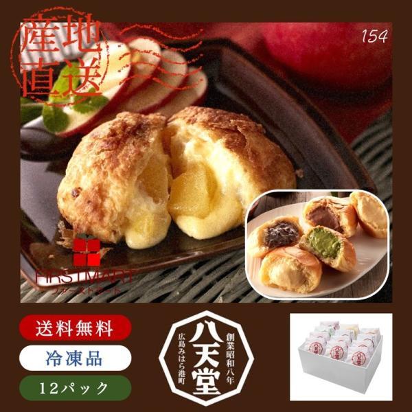 八天堂 プレミアムフローズンくりーむパン デニッシュリンゴ 12個詰合せ 送料無料 お取り寄せスイーツ 154