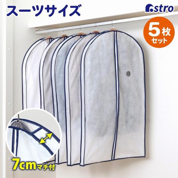 アストロ 洋服カバー マチ付き スーツ用 5枚組 湿気・ホコリ対策 厚手のものやシルエットの気になる衣類の保管に最適 110-48|1storage
