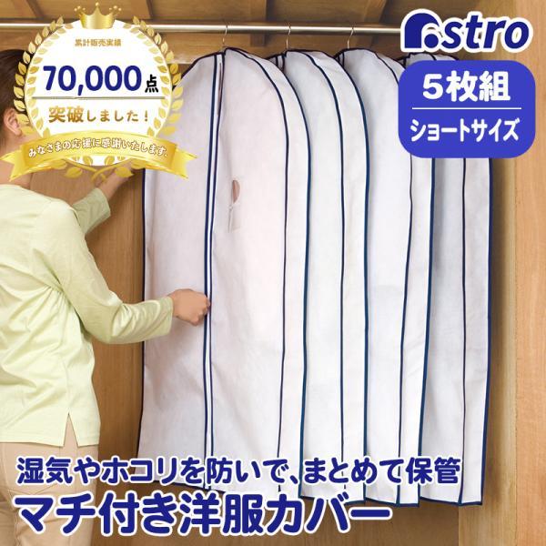 アストロ 洋服カバー マチ付き スーツ用 5枚組 湿気・ホコリ対策 厚手のものやシルエットの気になる衣類の保管に最適 110-48|1storage|06
