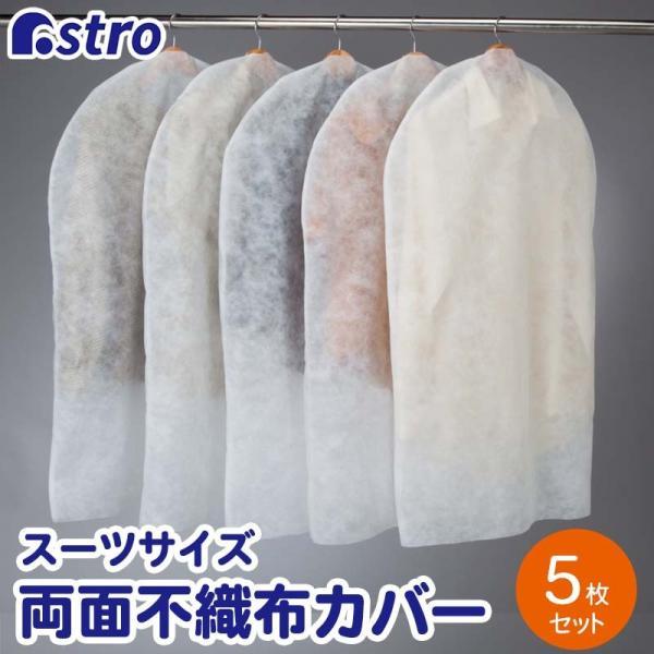 アストロ 洋服カバー スーツ用 5枚組 通気性のよい衣類カバー 湿気・ホコリ対策 110-60 1storage