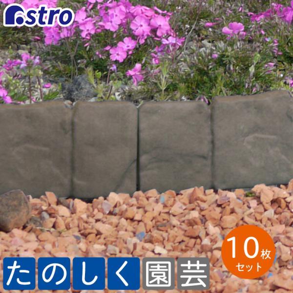 土留め ブロック調 10枚組 土ストッパー 花壇 園芸 ガーデニング 装飾 【大口注文対応可(在庫要確認)】