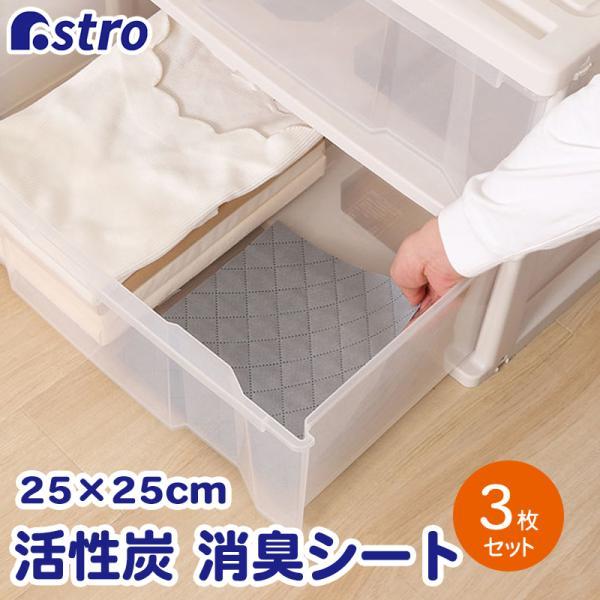 アストロ 活性炭 消臭シート 3枚組 25×25cm 炭の効果で 安心保管 いやな臭いを消臭 617-60 【大口注文対応可(在庫要確認)】