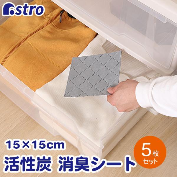 アストロ 活性炭 消臭シート 5枚組 15×15cm 炭の効果で 安心保管 いやな臭いを消臭 617-61 【大口注文対応可(在庫要確認)】
