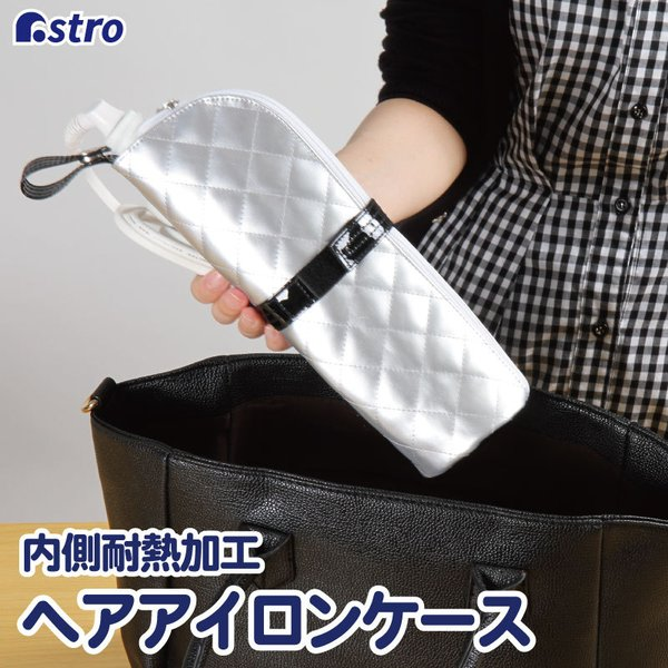 アストロ ヘアアイロンケース シルバー 耐熱 ヘアアイロン 収納 ポーチ トレイ 持ち運び 吊り下げ可能 821-54 【大口注文対応可(在庫要確認)】