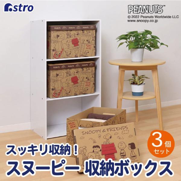 スヌーピー 収納ボックス 3個組 日本製 ダンボール フタ付 組み立て式 アストロ 900-31 【大口注文対応可(在庫要確認)】