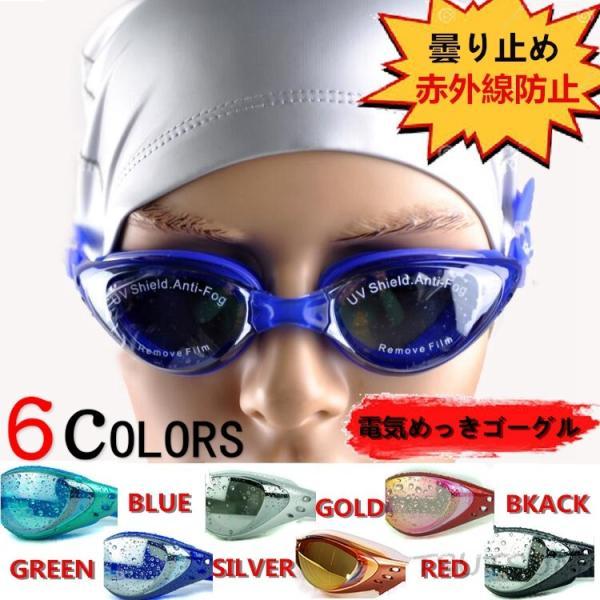 ミラーゴーグル スイムゴーグル くもり止め UVカット スイミングゴーグル 大人用 水泳 シンプルデザイン ゴーグル 水中メガネ 水中眼鏡 競泳|2015fukuya