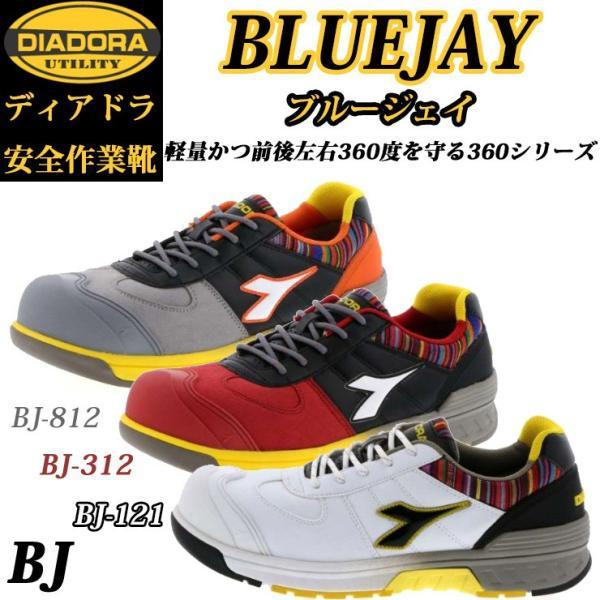 安全靴 DIADORA ディアドラ DONKEL ドンケル BLUEJAY ブルージェイ  BJ121 BJ312 BJ812 21248