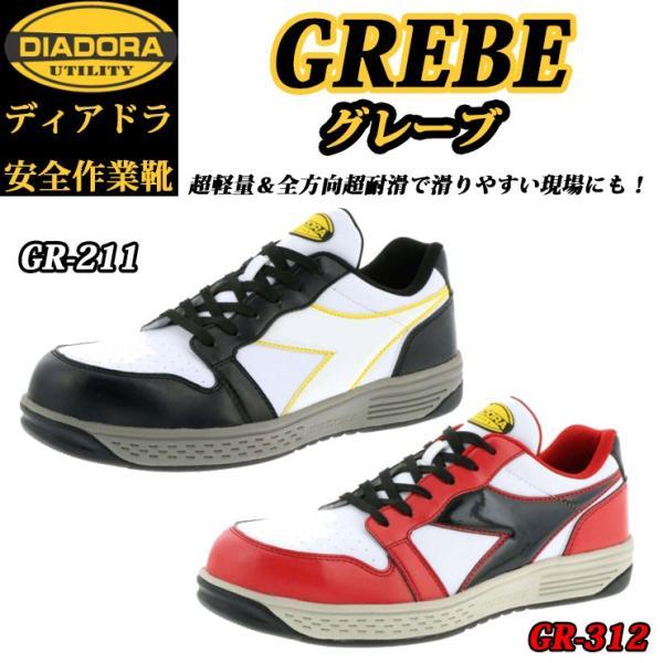 安全靴 プロスニーカー ディアドラ DIADORA ドンケル DONKEL  GREBE グレーブ GR211 GR312|21248