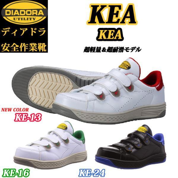 安全靴 プロスニーカー ディアドラ DIADORA ドンケル DONKEL KEA ケア KE16 KE24 マジックテープ タイプ 軽量 耐滑|21248