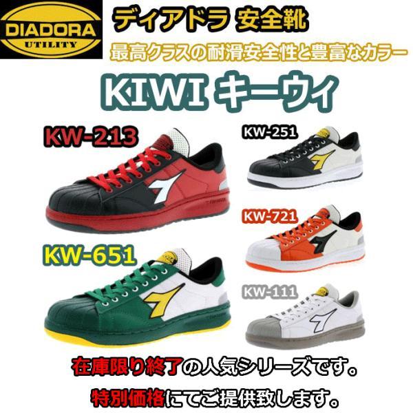 【特別価格】【在庫限り終了】安全靴 プロスニーカー ディアドラ DIADORA ドンケル DONKEL  キーウィ KIWI KW111 KW213 KW251 KW651 KW721|21248