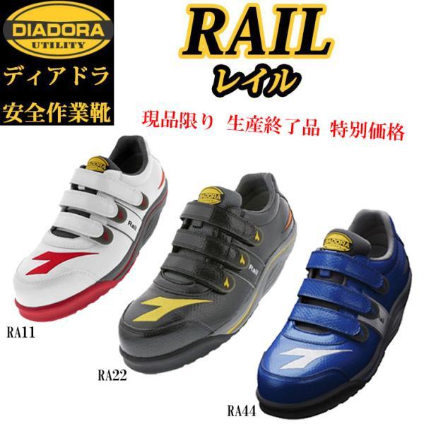 安全靴 ディアドラ DIADORA ドンケル DONKEL レイル RAIL RA11 RA22 RA33 RA44|21248