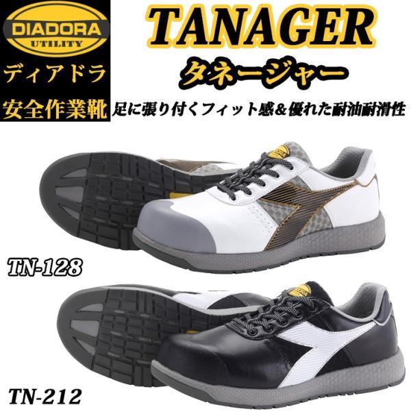 新作 2019年12月 安全靴 DIADORA ディアドラ DONKEL ドンケル  TANAGER タネージャー TN128 TN212 耐滑 耐油 21248